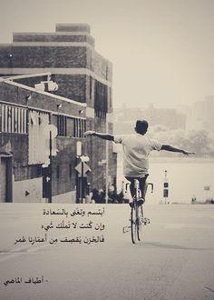 ابتسم وتغنى بالسعادة :)♣
