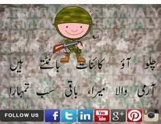 Love Song Quotes, Funny Girl Quotes, Crazy Funny Memes, Wtf Funny, Funny Jokes, Pak Army Quotes, Army Memes, Pakistan Armed Forces, Pakistan Army
