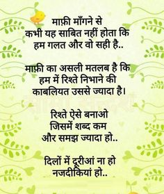 Love Quotes In Hindi, Holy Quotes, Motivational Quotes In Hindi, Heart Quotes, True Quotes, Positive Quotes, Inspirational Quotes, Hindi Qoutes, Hindi Words