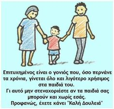 Greek Quotes, Family Guy, Guys, Memes, Fictional Characters, Messages, Sons, Fantasy Characters, Meme