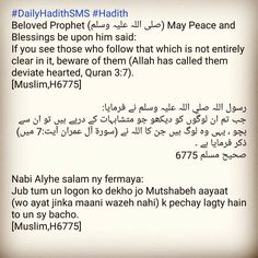 """""""#DailyHadithSMS #Hadith Beloved Prophet (صلی اللہ علیہ وسلم) May Peace and Blessings be upon him said: If you see those who follow that which is not…"""""""