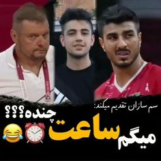 Iran Pictures, Funny Pictures, Best Quotes, Funny Quotes, Funny Memes, Cristiano Ronaldo Goals, Volleyball Wallpaper, Jokes Pics, Cute Love Couple