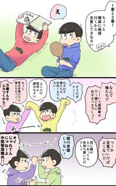 【六つ子】『長兄したくない次男』(おそ松さんマンガ)