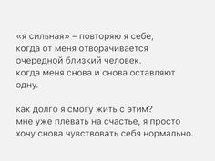 Russian Quotes, Truth Of Life, Best Inspirational Quotes, Heart Quotes, Quote Aesthetic, I Don T Know, Favorite Quotes, Psychology, Mindfulness