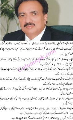 PP to Appoint Rehman Malik as Special Advisor in Interim Govt