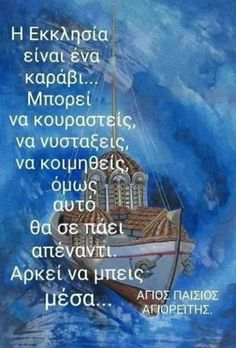 Christian Faith, Christian Quotes, Orthodox Christianity, Greek Quotes, Mothers Love, Picture Video, Believe, Prayers, Religion