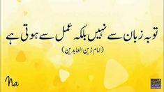 Na Imam Ali Quotes, Allah Quotes, Urdu Quotes, Poetry Quotes, Quotations, Life Quotes, Islamic Dua, Islamic Quotes, Punjabi Poetry
