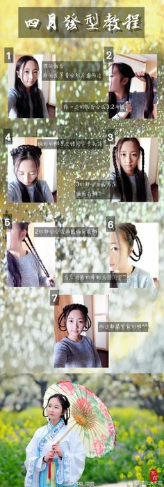 Hairstyle for hanfu