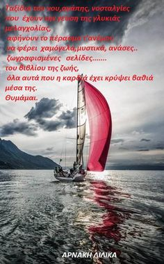 Greek Quotes, Make Me Happy, Deep Thoughts, Philosophy, Literature, Heaven, Wisdom, Inspired, Sayings
