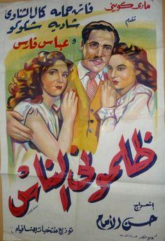 شادية و فاتن معا لأول مرة 1950 أفيشات أفلام شادية Shadia Movie (Film) Posters