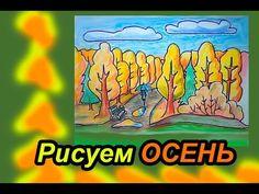 (6) Как нарисовать осенний пейзаж / рисуем ОСЕНЬ - YouTube