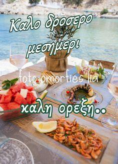 Greek Quotes, Good Morning, Chicken, Ethnic Recipes, Food, Buen Dia, Bonjour, Essen, Meals