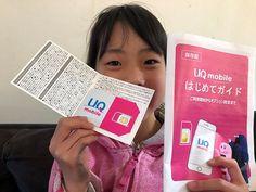 沖縄 ユー キュー モバイル 沖縄市のUQ mobile(UQモバイル)
