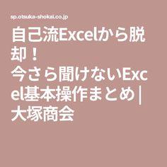 自己流Excelから脱却! 今さら聞けないExcel基本操作まとめ | 大塚商会