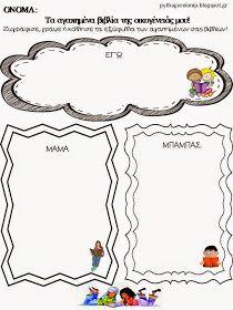 Πυθαγόρειο Νηπιαγωγείο: Η ΝΕΡΑΪΔΑ ΦΙΛΑΝΑΓΝΩΣΙΑ ΚΑΙ ΟΙ ΠΡΟΤΑΣΕΙΣ ΤΗΣ - ΔΑΝΕΙΣΤΙΚΗ ΒΙΒΛΙΟΘΗΚΗ Library Lessons, Library Books, 1st Day, Motor Skills, Book 1, Audio Books, Storytelling, Art For Kids, Kindergarten