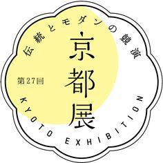 京都展 Typography Poster, Graphic Design Typography, Branding Design, Word Design, Design Web, Type Design, Japanese Typography, Japanese Graphic Design, Banner Design