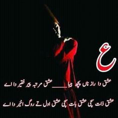 A.H Sufi Quotes, Urdu Quotes, Deep Words, True Words, Punjabi Poetry, Sufi Poetry, My Diary, Islamic World, Photo Quotes