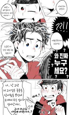 ] Snotty Kara x Highchool Oso wwwwwwww Anime Style, Manga Anime, Anime Art, Osomatsu San Doujinshi, Ichimatsu, Cute Gay, How To Train Your Dragon, Me Me Me Anime, Webtoon