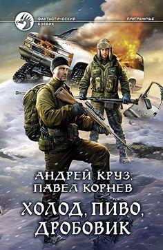 Андрей Круз — Холод, пиво, дробовик
