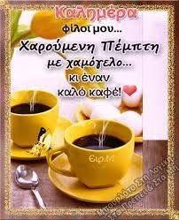 Good Morning Messages Friends, Beautiful Pink Roses, Greek Quotes, Anastasia, Thursday, Google, Happy, Greece, Ser Feliz