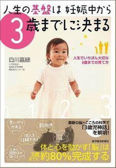 Childbirth Education, Baby Milestones, Babysitting, Book Lists, Books Online, Flower Girl Dresses, Kids, Children, Boys