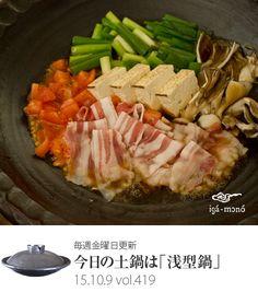 豚肉とトマトの組み合わせで、旨みたっぷりのすきやきを作りました。どうぞ「浅型鍋」をご用意ください。<使用土鍋>大道正男「鉢鍋 黒」※その他、どんな土鍋でも作れます。<材料>4人分□ 豚バラ薄切り肉 約300g□ トマト 3個□ ねぎ 1袋□