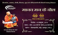 परम पूज्य श्री कैलाश जी मानव का विशेष कार्यक्रम भजन सत्संग एवं मानव मन के क्रांति बोल लाइव कार्यक्रम 8 अक्टूबर दोप 3 बजे आस्था और आस्था इंटरनेशनल चैनल पर प्रसारित होगा, आपश्री जरूर देखिएगा।  Param Pujya Kailash ji Manav next Live program of Bhajan Satsang and Manav Mann Ke Bol is going to start 8 Oct at 3 pm only on Astha and Astha International channel. www.narayanseva.org