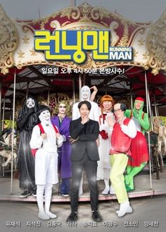 Jung Cheol-min PD, who has led `Running Man`, has time to recharge for a while. On April an official of SBS `Running Man` said, Running Man Funny, Running Man Cast, Running Man Korean, Ji Hyo Running Man, Running Man Members, Kwang Soo, Korean Drama Movies, Korean Dramas, Men Tv