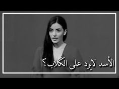 لست عديمة الجواب ولكن الاسد لايرد على الكلاب ؟ | أشترك في قناة المصمم وليد | - YouTube Funny Car Videos, Funny Short Videos, Music Video Song, Music Videos, Photo Quotes, Picture Quotes, Anime Warrior Girl, Iphone Wallpaper Video, Touching Words