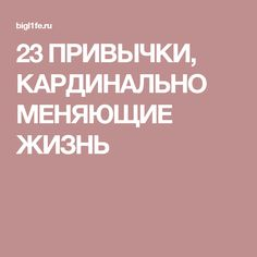23 ПРИВЫЧКИ, КАРДИНАЛЬНО МЕНЯЮЩИЕ ЖИЗНЬ Positive Life, Natural Healing, Self Development, Helpful Hints, Fun Facts, Psychology, Life Hacks, Infographic, Health Fitness