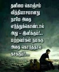 Sad images Pics in Tamil Quotes For Whatsapp DP – 45 + तमिल साद इमेजेज Tamil Motivational Quotes, Tamil Love Quotes, Motivational Quotes For Students, Love Failure Quotes, Good Life Quotes, True Quotes, Life Poems, True Sayings, Good Morning Texts