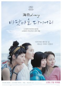Our Little Sister (2015-Japan)
