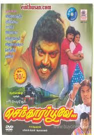 Senthoora Poove is a 1988 Indian Tamil film, directed by P. R. Devaraj, starring Vijayakanth, Ramki and Nirosha in lead roles. The film had musical score by Manoj Gyan and was released on 23 September 1988.The film was a blockbuster and completed a 205-day run at the box office