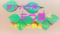 Origami Leaves, Diy And Crafts