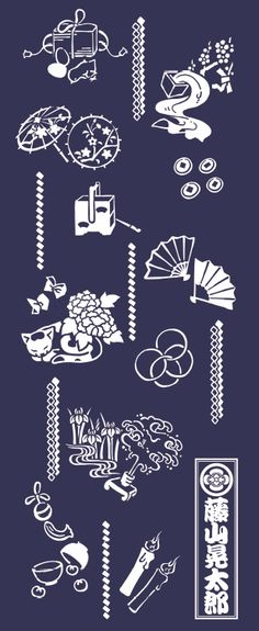 Tシャツ&てぬぐいデザイン(追記しました) Chinese Patterns, Japanese Patterns, Japanese Textiles, Japanese Prints, Textile Patterns, Textile Prints, Japan Illustration, Asian Paints, Handmade Stamps