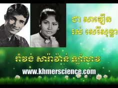 Chea Savoeun and Ros Sereysothea collectio, Khmer oldie songs, Khmer son...