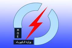 الكهرباء :نصف مستهلكي الطاقة الكهربائية في ذي قار يستخدمون الكهرباء باسراف