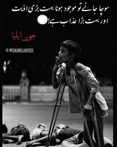 Self Destruction, Revolutionaries, Grief, Jaun Elia, Heart Broken, Lost Love, Unrequited Love