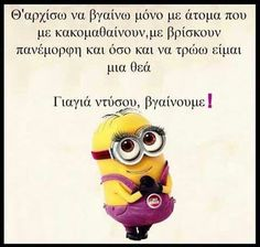 Γιαγιά μου.. Χαχα Funny Minion Memes, Minions Quotes, Funny Jokes, Hilarious, Funny Greek Quotes, Greek Memes, We Love Minions, Great Words, Wise Quotes