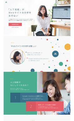人工知能AIアナリスト | Web Design Clip [L] 【ランディングページWebデザインクリップ】