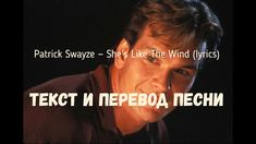 Patrick Swayze — She's Like The Wind (lyrics текст и перевод песни)