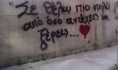 Andexo kai thelo na me to peis Crazy Love, All You Need Is Love, How Are You Feeling, My Love, Greek Quotes, My Sunshine, Graffiti, Love Quotes, Street Art