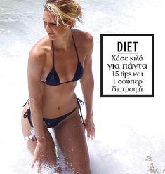 Χάσε κιλά για πάντα! 15 tips και 1 σούπερ διατροφή - JoyTV Fitness Diet, Health Fitness, Garlic Health Benefits, Health Insurance Cost, Healthy Diet Tips, Health Motivation, Weight Loss Journey, Natural Health, Health And Wellness