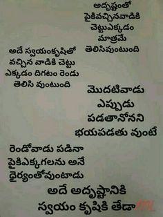 Palla Balakrishna Life Lesson Quotes, Life Lessons, Life Quotes, Telugu Inspirational Quotes, Motivational Quotes, Hindu Vedas, Quotations, Qoutes, Lord Balaji
