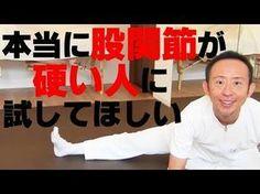 かんたん!自動整体! ④本当に硬い股関節をやわらかくする方法 - YouTube