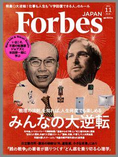 November 2015 | Forbes JAPAN [JP] No. 16