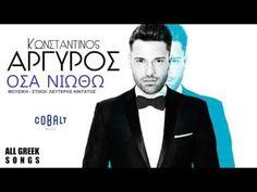 ΝΕΑ ΕΛΛΗΝΙΚΑ ΤΡΑΓΟΥΔΙΑ 2016 - 2017 - new song 2017 ( new greek songs 201...