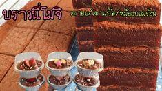 Mochi Recipe, Cereal, Breakfast, Recipes, Food, Morning Coffee, Recipies, Essen, Meals