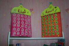 Nos calendriers pour le ramadan de l'équipe tata imane