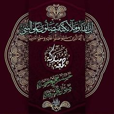 Morning Dua, Good Morning Arabic, Good Morning Messages, Morning Images, Allah Calligraphy, Islamic Art Calligraphy, Caligraphy, Jumat Mubarak, Juma Mubarak Images